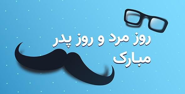 وکتور بنر فارسی روز مرد و روز پدر