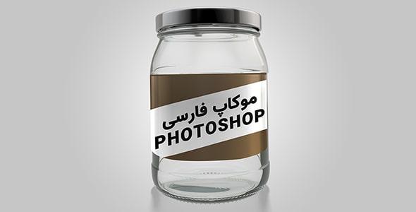 فایل لایه باز موکاپ فارسی بطری شیشه ای خالی