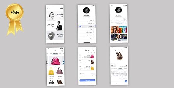 فایل لایه باز طراحی UI اپلیکیشن فروشگاه