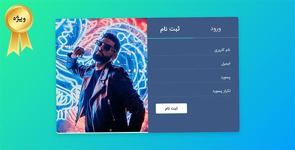 قالب HTML فرم ورود و ثبت نام فارسی
