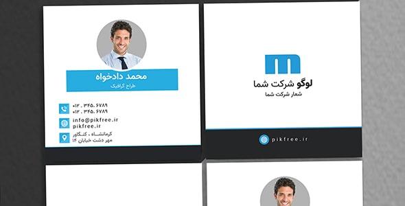 فایل لایه باز کارت ویزیت فارسی مربع