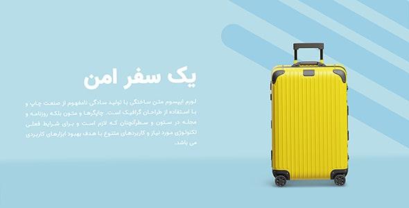 فایل لایه باز رندر 3D چمدان سفر