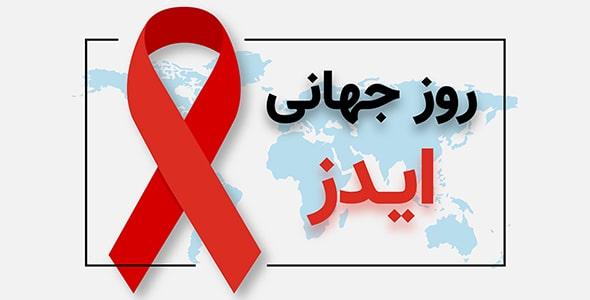 وکتور بنر فارسی روز جهانی ایدز و روبان قرمز