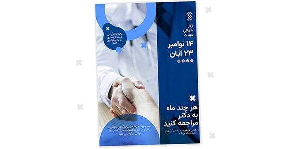 فایل لایه باز پوستر فارسی روز جهانی دیابت
